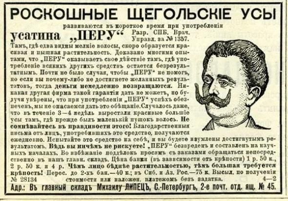 Дореволюционная реклама средств для усов!