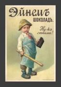 Доревоюционная реклама шоколада
