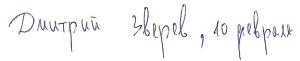 Подпись и дата