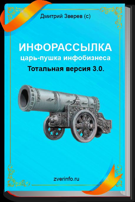 Inforassilka3d
