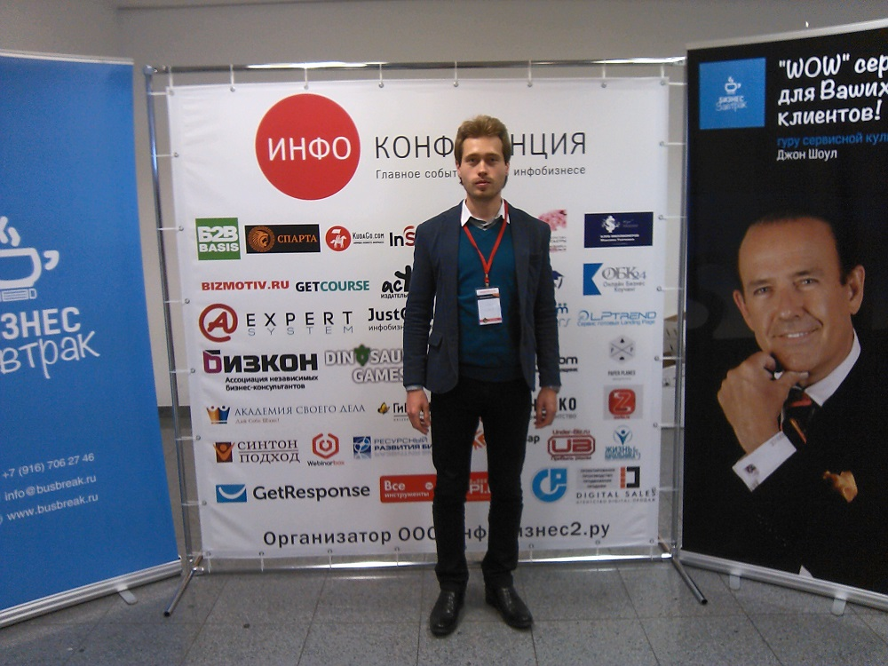 Дмитрий Зверев Инфоконференция