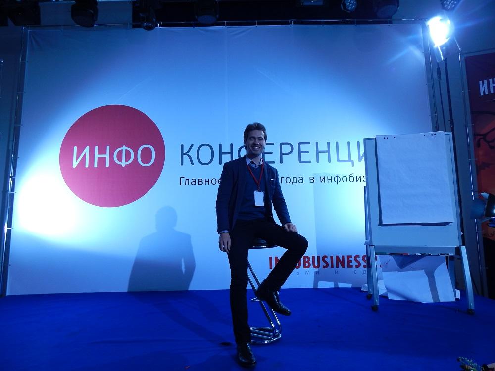 На сцене Инфоконференции