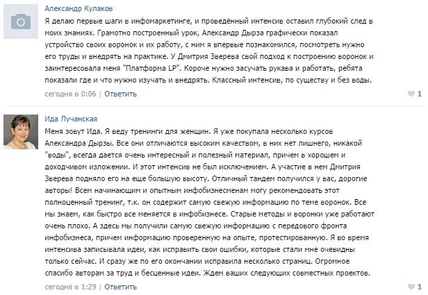 otzivvoronka7