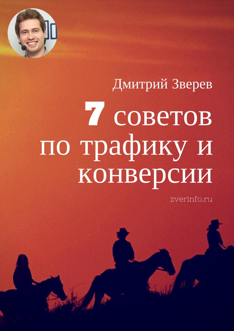 7 советов по трафику и конверсии1