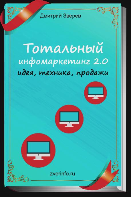 Tinfomark2