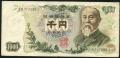 1000 иен аверс