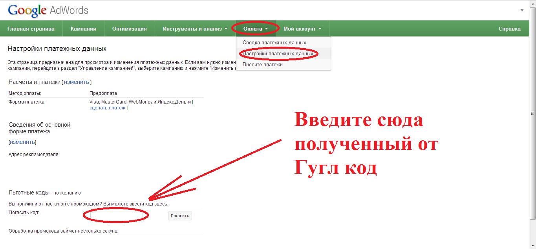 Халява google adwords заказать контекстная реклама яндекс директ