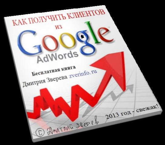 Книга о Google AdWords!