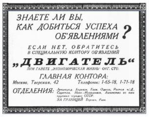 Советский инфобизнес