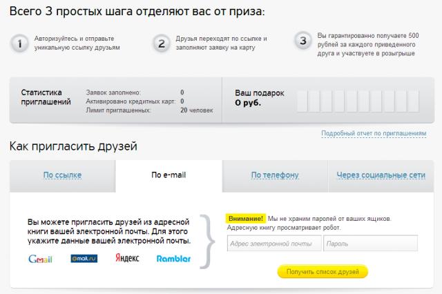 Тинькофф кредитные системы 2
