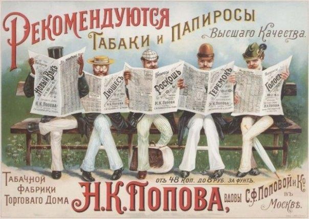 Дореволюционная реклама табака