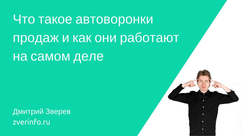 Что такое автоворонки продаж и как они работают на самом деле - Дмитрий Зверев