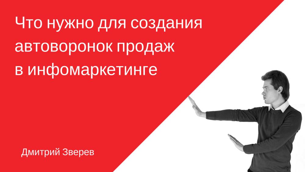 Что нужно для создания автоворонок продаж в инфомаркетинге - Дмитрий Зверев