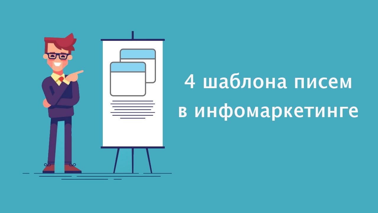 4 шаблона писем в инфомаркетинге