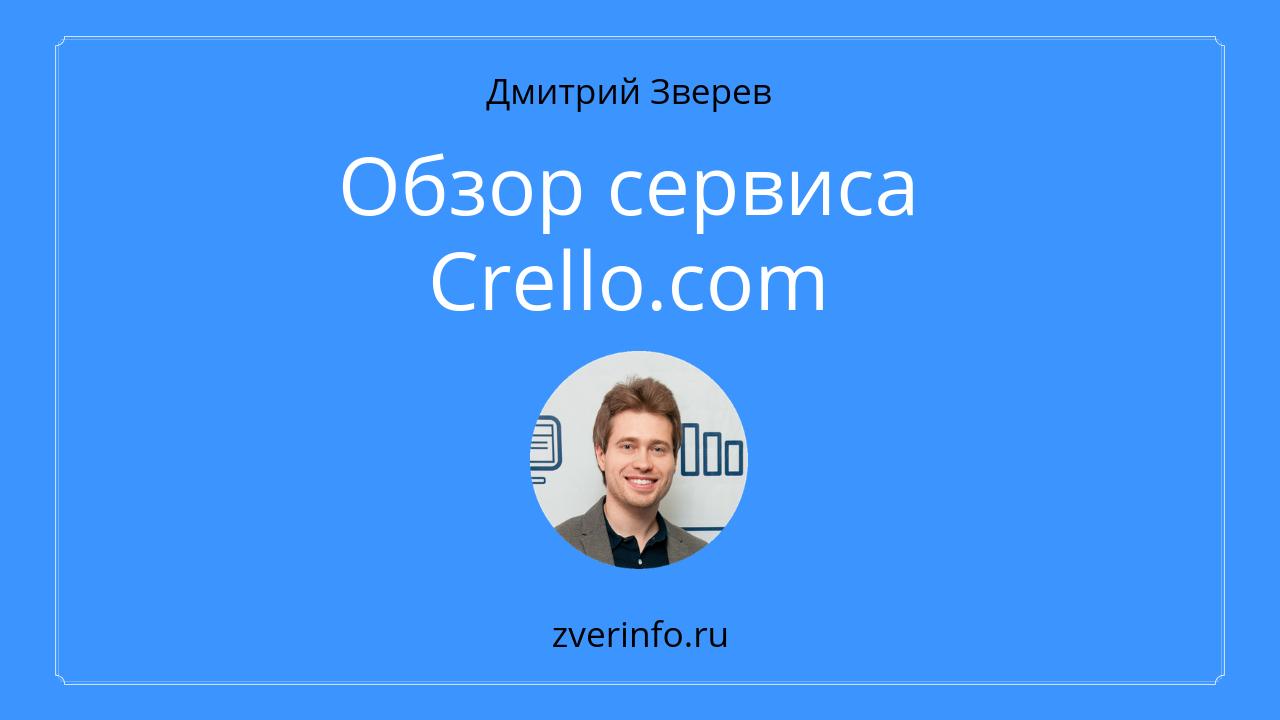 Обзор сервиса Crello.com