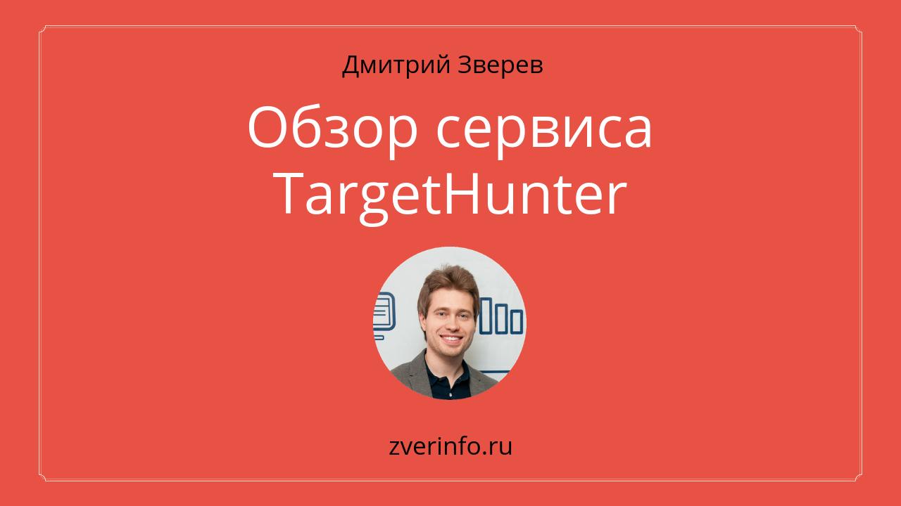 TargetHunter