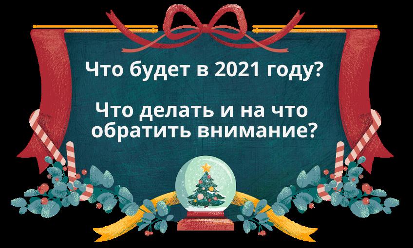 онлайн-деятельность в 2021