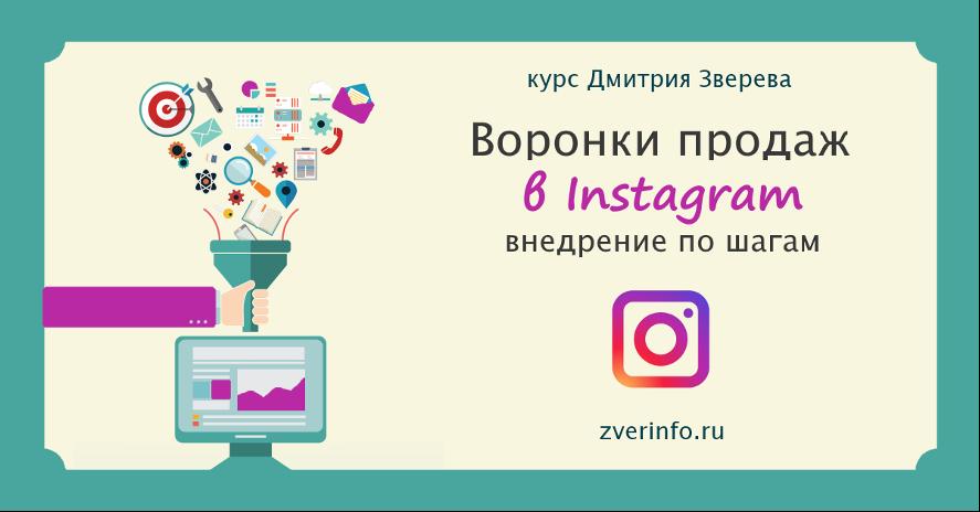 воронки в Instagram